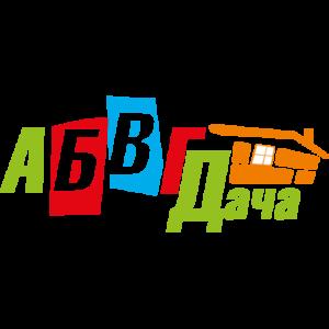 АБВГДача